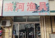 滨河渔具俱乐部