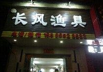 长风渔具店
