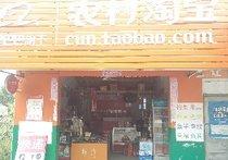 农村淘宝渔具店