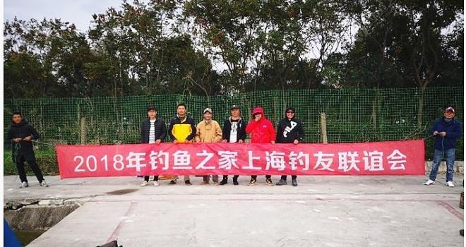 2018釣魚之家釣魚人APP上海聯誼會