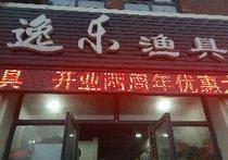 逸乐渔具店