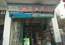 小刚渔具专卖店