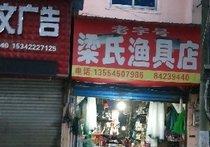 梁氏渔具店