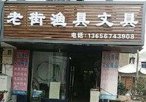 老街渔具文具店
