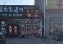 风荷园渔具店
