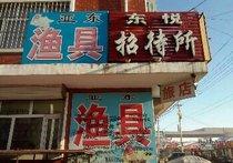 亚东鱼具店