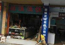 旺渔渔具店