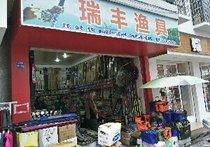 瑞丰渔具店