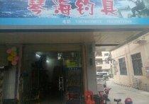 琴海钓具店