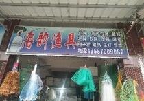 海韵渔具店