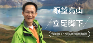 眼望高山,脚踏实地—独家专访狼王总经理杨培源