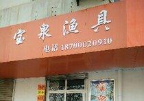 宝泉渔具店