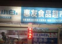 和乐惠友渔具店