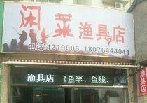 闲莱渔具店