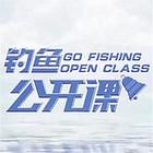 钓鱼公开课