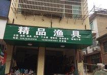 精品渔具店