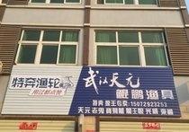 武汉天元鲲鹏渔具