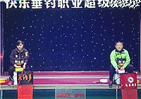 《CFL快乐垂钓职业超级联赛》20170109期 巾帼不让须眉,女子战队挑战钓界大师