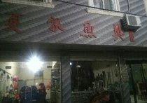 夏家渔具店