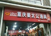 重庆姜太公渔具工作站