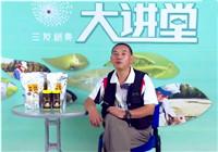 《三友创美大讲堂》 2018 商品饵的发展史(三)