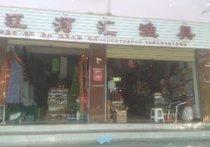 江河汇渔具店