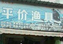 渔人码头平价渔具店