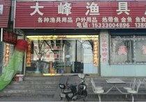 大峰渔具店