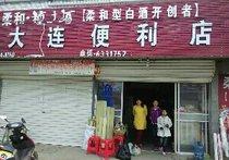大连渔具店