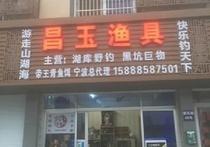 昌玉渔具店
