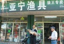 亚宁鱼具店