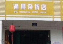 渔具杂货店