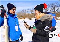 《野钓江湖》乌苏里江南岛湖国际冰钓大赛