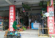 贡井钓鱼人渔具店