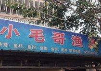 小毛哥渔具店