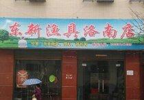 东新渔具洛南店