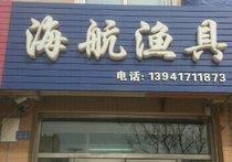 海航渔具店