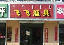 飞飞渔具店
