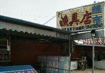 东月渔具店