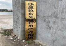 沙溪镇东吴绿色水产养殖场