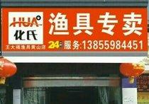 化氏渔具专卖