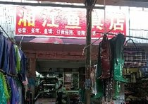 湘江鱼具店