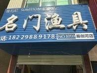 名门渔具店