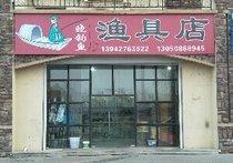 晓钓鱼渔具店