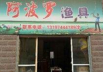 阿波罗渔具店
