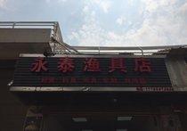 永泰渔具店