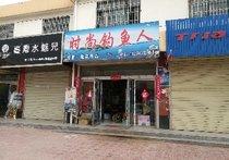 时尚钓鱼人渔具店