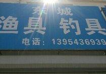 东城渔具钓具