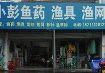 小彭鱼药渔具渔网