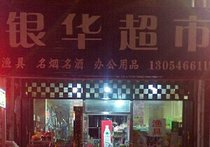 银华超市渔具(二)